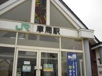 Mashu_station