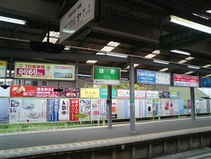 Enoden_kamakura