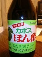 Kabosu_ponzu